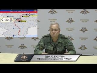 Брифинг официального представителя Управления Народной милиции ДНР на 23 07 2021