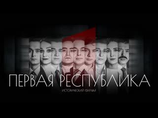 Официальный трейлер фильма Первая Республика (режиссер Булат Юсупов). В прокате с 17 марта в республике Башкортостан.