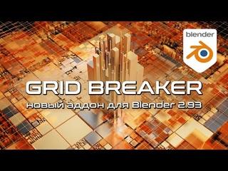 Grid Breaker - новый аддон для Blender