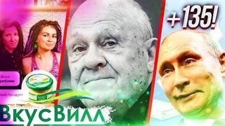 ВкусВилл извинился/путин подписал 135 законов/ Владимир Меньшов неRIP/Илларион «Сидите по домам!»
