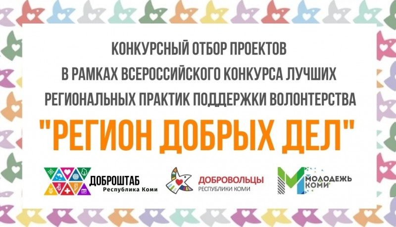 Завершается конкурсный отбор проектов в рамках Всероссийского конкурса лучших региональных практик поддержки волонтёрства «Регион добрых дел» 2020 года., изображение №1