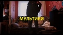 баланс.чёрного - Мультики (Хаски Cover)