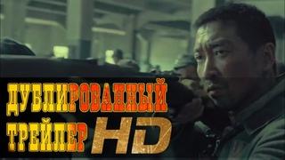 """""""Восемь сотен"""" русский трейлер к фильму HD (дублированный)"""