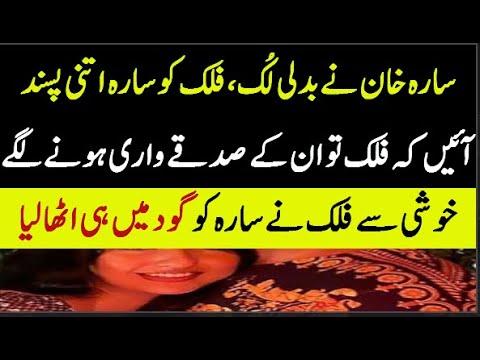 New Clicks Of Sarah Khan Falak Shabir From Lahore    Blue Horse