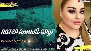 Патимат Расулова-Потерянный друг (Бомбовая Новинка 2020)