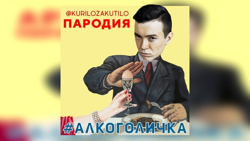 KURILOZAKUTILO ЯИЧКО АЛКОГОЛИЧКА ПАРОДИЯ АРТУР ПИРОЖКОВ КАВЕР