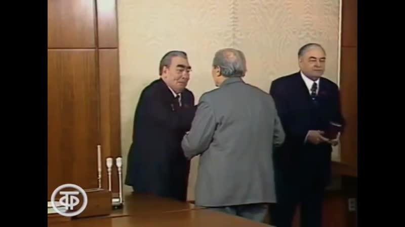 Брежнев в 1978 году вручает государственные награды и шутит шутки