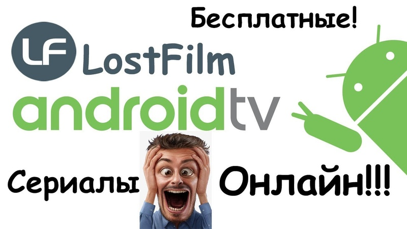 LostFilm TV Как смотреть сериалы на андроид ТВ Лучший онлайн кинотеатр Андроид