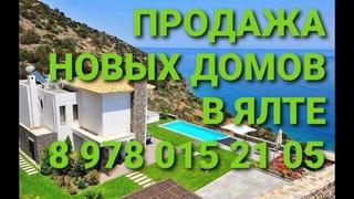 Продам новый дом в Ялте у моря  +7 978 015 21 05  Недвижимость Ялты
