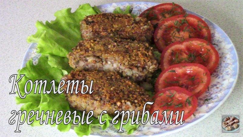 Котлеты гречневые с грибами Постное блюдо Легко приготовить