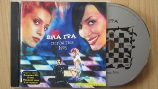 ВИА Гра - Попытка №5 / распаковка cd /