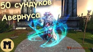 Neverwinter online (Невервинтер) - Оружие и броня из Авернуса (50 сундуков)