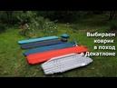 Выбираем надувной матрас/самонадувающийся коврик для похода в Декатлоне Forclaz Quechua