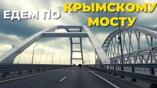 Крымский мост от начала до конца. Арки Крымского моста.