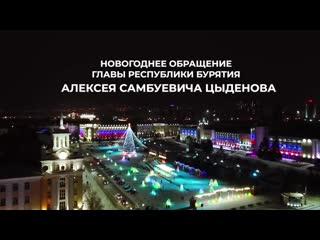 Новогоднее обращение Главы Бурятии Алексея Цыденова