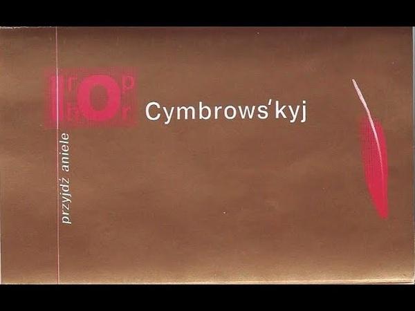 Ihor Cymbrows'kyj Przyjdź aniele FULL ALBUM 1996