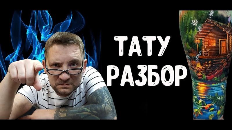 ТАТУ РАЗБОР 2 часть