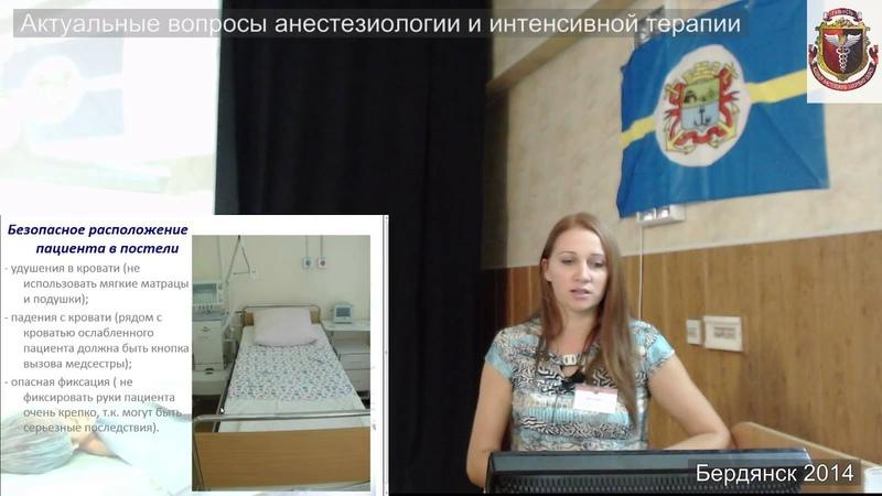 Стратегия безопасности пациента в ОАИТ медсестра Будник Бердянск