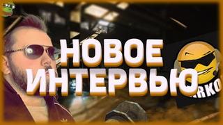 ТарКаст: интервью Никиты Буянова для NoiceGuy на русском. (Про патч  и будущие обновления EFT)