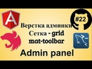 22 Джедай веб разработки. Angular Layout для админ панели