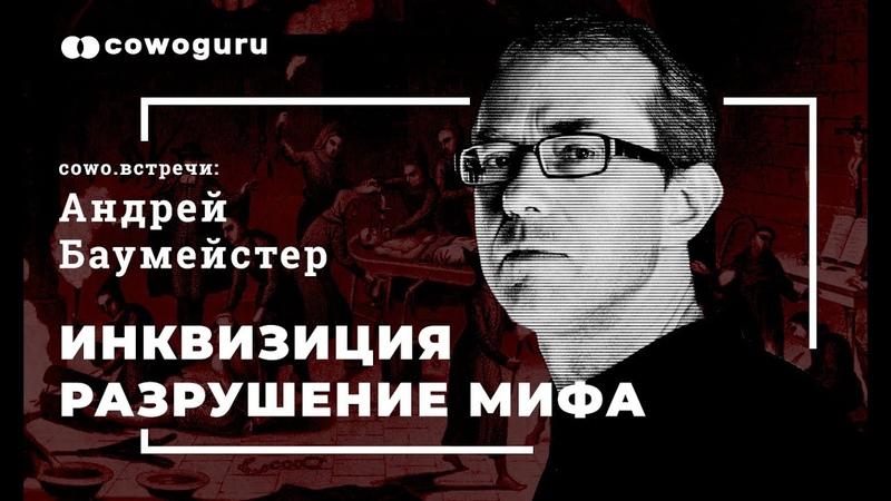 Андрей Баумейстер Инквизиция Разрушение мифа