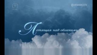 """Алсу - концерт """"Летящая над облаками"""" 2003г."""