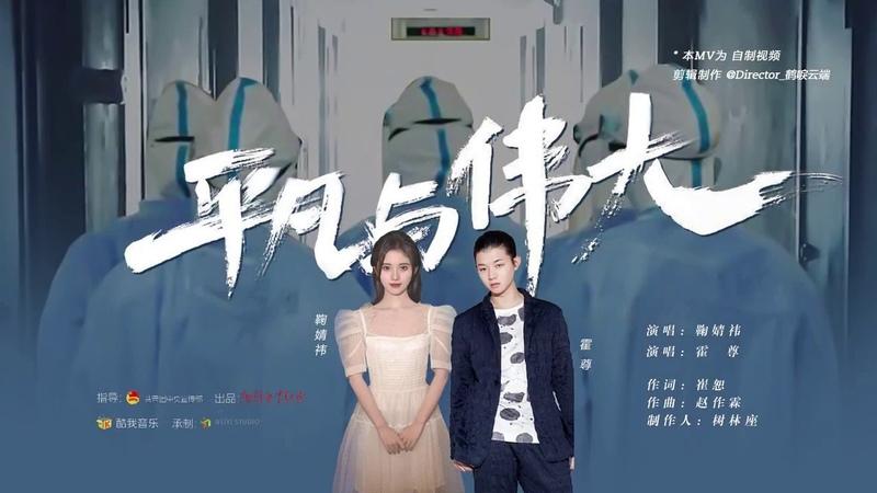 Cúc Tịnh Y × Hoắc Tôn 鞠婧祎 × 霍尊 MV Bình Thường Và Vĩ Đại平凡而伟大