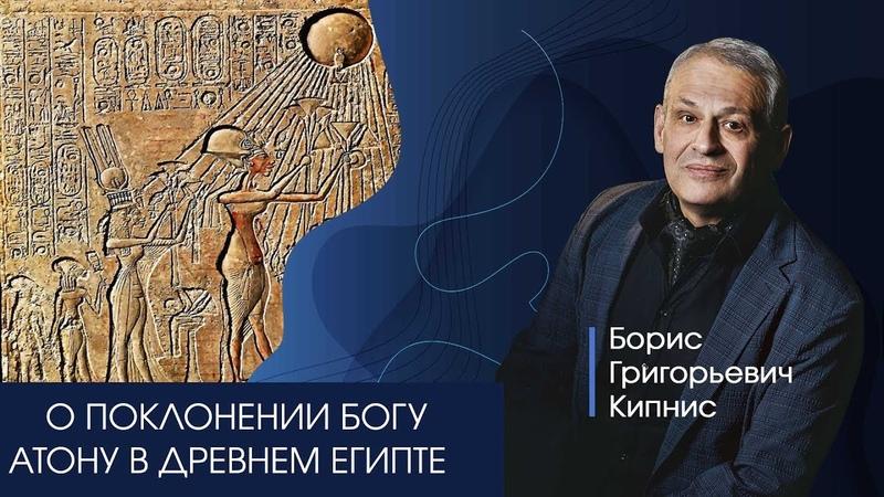 О культе бога Атона введенном фараоном Эхнатоном в Древнем Египте Рассказывает Борис Кипнис