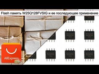 Flash память W25Q128FVSIG и ее последующее применение | #Обзор