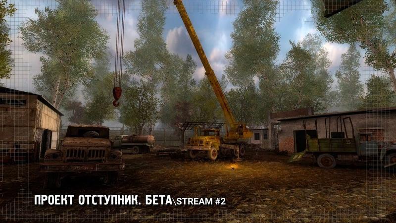 S T A L K E R Проект Отступник Бета 💡 Stream 2