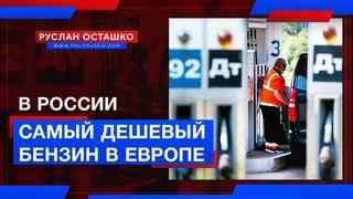 В России самый дешевый бензин в Европе (Руслан Осташко)