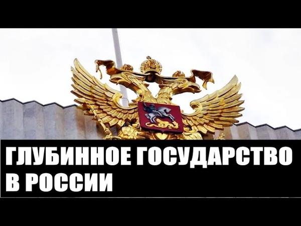 Список представителей глубинного государства в России поимённо