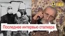 Последнее интервью сталкера. Часть 1 Чернобыль