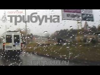 Видеорегистратор заснял убийство чиновников в Сургуте, видео попало в сеть.