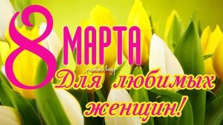 ПРАЗДНИЧНОЕ НАСТРОЕНИЕ 8 МАРТА! Супер красивые клипы и песни для женщин!