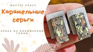 DIY: Лепим серьги из полимерной глины / Украшение своими руками / Серьги гвоздики / Polymer clay