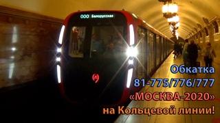 """Обкатка электропоезда 81-775/776/777 """"МОСКВА-2020"""" на Кольцевой линии Московского метро!"""