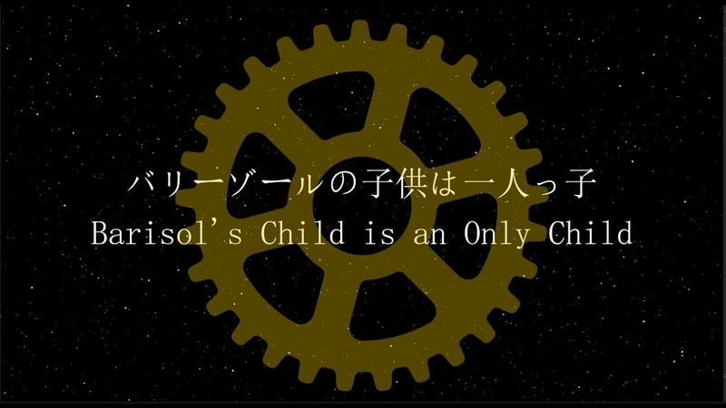 Barisol's Child is an Only Child バリーゾールの子供は一人っ子 KAGAMINE RIN LEN V4x FANMADE PV