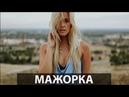 Сильный фильм о любви ❤ Мажорка ❤ Русские мелодрамы 2020 новинки HD 1080P