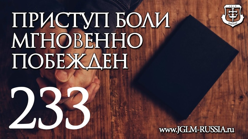 СВИДЕТЕЛЬСТВО №233 ПРИСТУП БОЛИ МГНОВЕННО ПОБЕЖДЕН