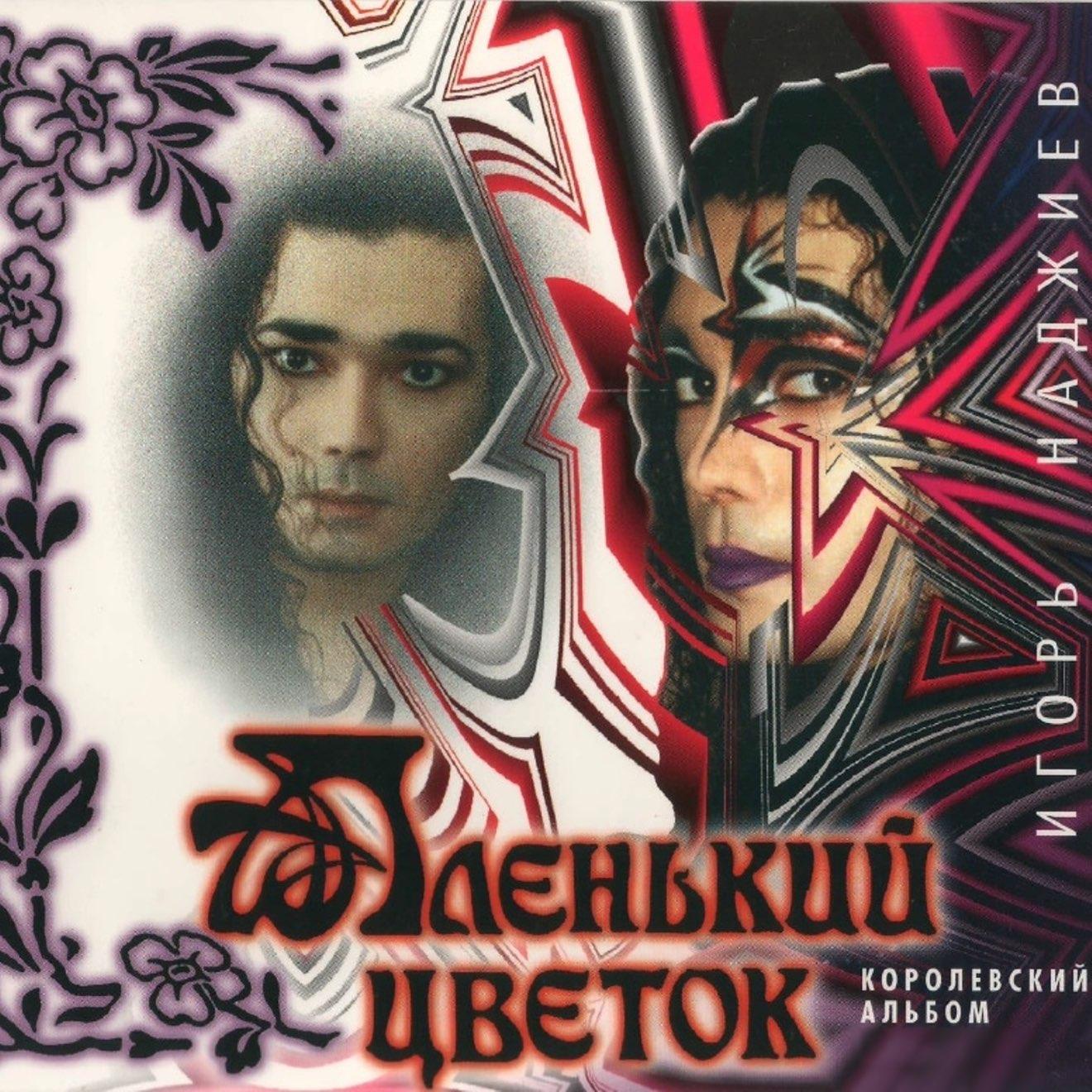 Игорь Наджиев