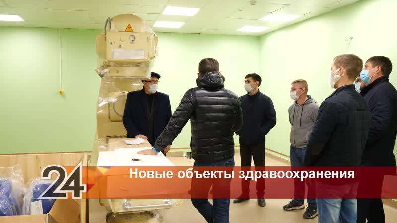 Строительство новых корпусов онкодиспансера и детской больницы в Альметьевске завершается