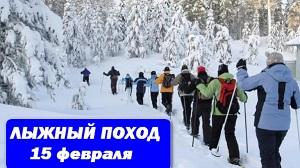 Всех зовут в лыжные походы по живописным местам