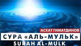 """67-я Сура: """"Аль Мульк""""/Surah Al-Mulk"""