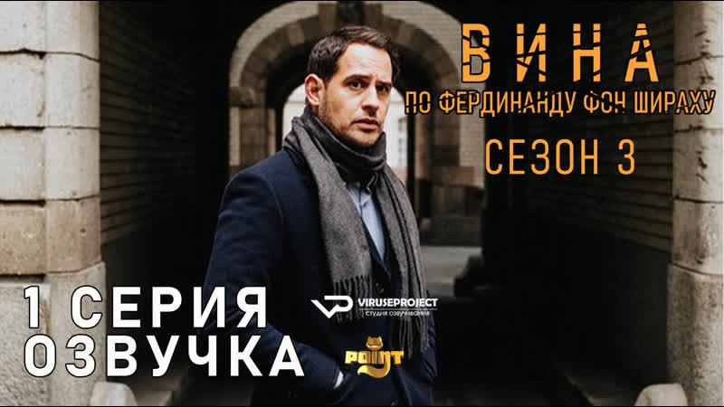 Вина по Фердинанду фон Шираху / S03E01 из 04 / озвучка