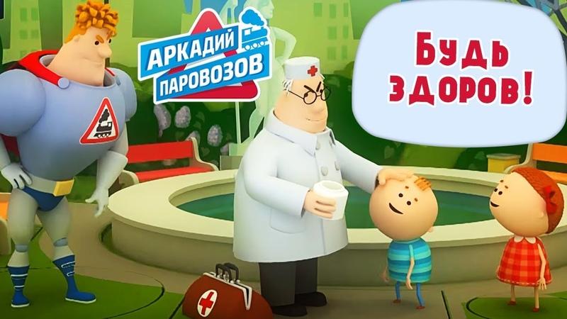 Аркадий Паровозов спешит на помощь Будь здоров сборник мультиков для детей