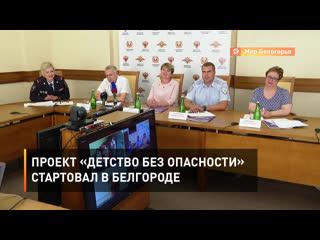 Проект «Детство без опасности» стартовал в Белгороде
