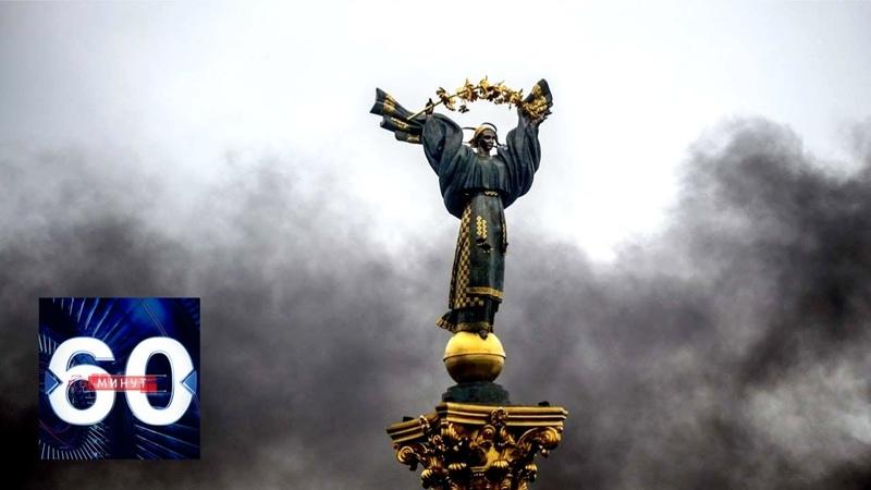МИД Украины готовится поделить страну пополам 60 минут от 14 10 19