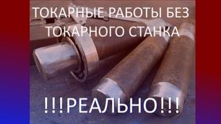 Токарные работы без токарного станка РЕАЛЬНО!!!