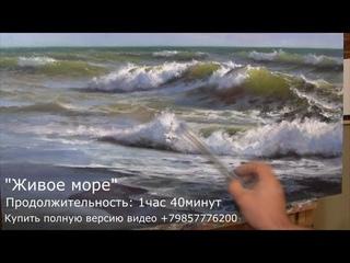 Живопись маслом Живое море морской пейзаж А.Южаков +79857776200